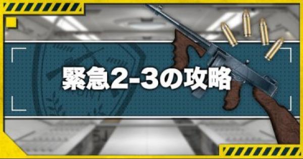 【ドルフロ】緊急2-3e攻略!金星勲章(S評価)の取り方とドロップキャラ【ドールズフロントライン】