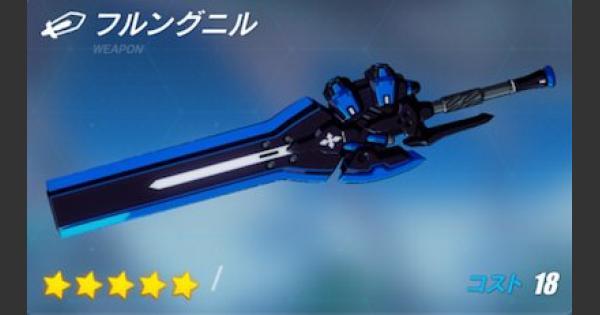 【崩壊3rd】フルングニルの評価と装備おすすめキャラ