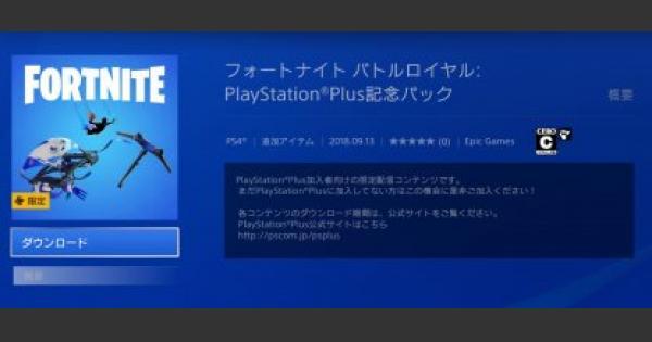 【フォートナイト】PlayStationPLUS記念パックのダウンロード方法【FORTNITE】