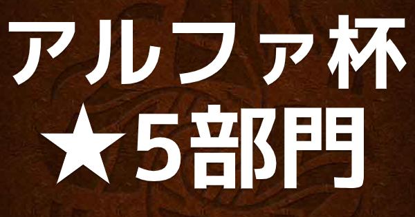 【ポコダン】アルファ杯星5部門攻略|ハイスコア報酬を入手するコツも掲載【ポコロンダンジョンズ】