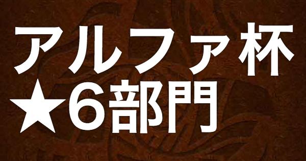 【ポコダン】アルファ杯星6部門攻略|ハイスコア報酬を入手するコツも掲載【ポコロンダンジョンズ】