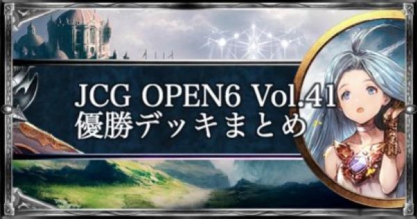 【シャドバ】JCG OPEN6 Vol.41 ローテ大会優勝デッキ紹介【シャドウバース】