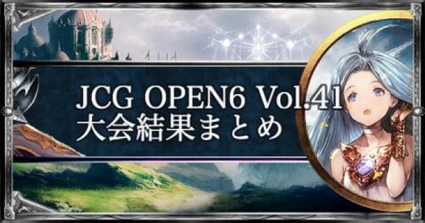 【シャドバ】JCG OPEN6 Vol.41 ローテ大会の結果まとめ【シャドウバース】