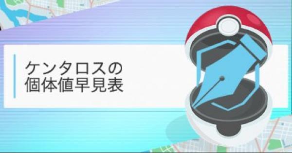 【ポケモンGO】ケンタロスのCP・個体値早見表
