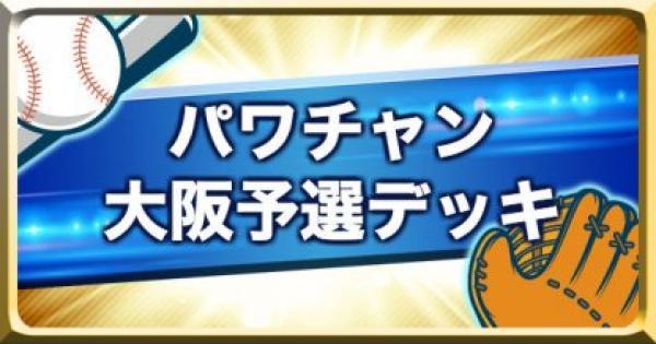 【パワプロアプリ】パワチャン大阪大会予選デッキ【パワプロ】