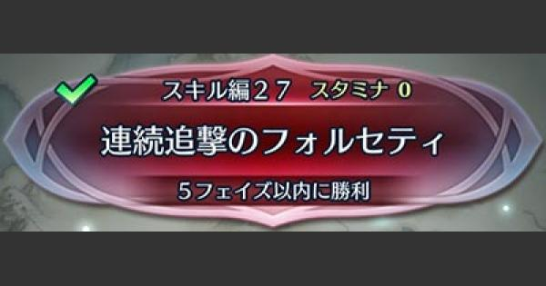 【FEH】クイズマップ(スキル編27)「連続追撃のフォルセティ」の攻略【FEヒーローズ】