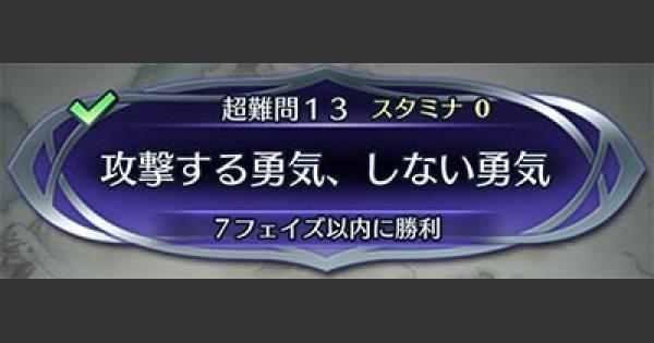 【FEH】クイズマップ(超難問13)「攻撃する勇気、しない勇気」の攻略【FEヒーローズ】