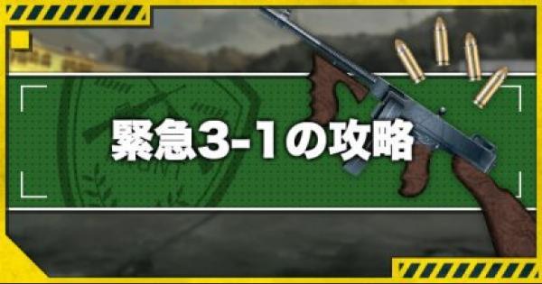 【ドルフロ】緊急3-1e攻略!金星勲章(S評価)の取り方とドロップキャラ【ドールズフロントライン】