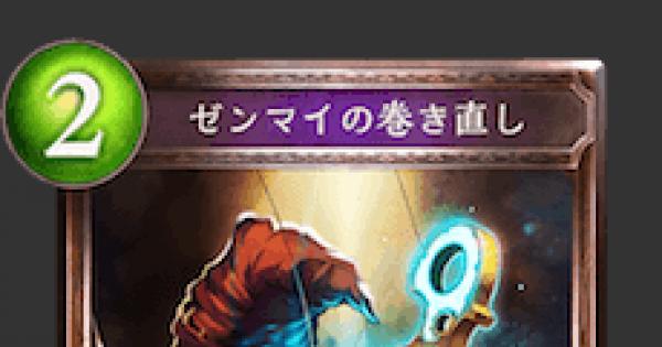 【シャドバ】ゼンマイの巻き直しの評価と採用デッキ【シャドウバース】