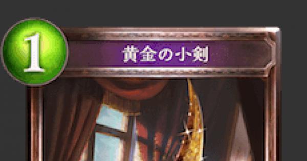 【シャドバ】黄金の小剣の情報【シャドウバース】
