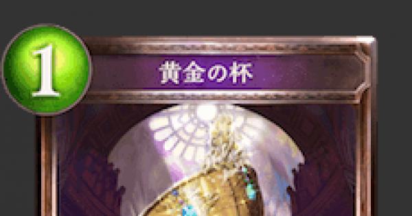 【シャドバ】黄金の杯の情報【シャドウバース】