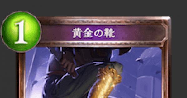 【シャドバ】黄金の靴の情報【シャドウバース】