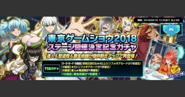【シンフォギアXD】東京ゲームショウ2018ステージ開催決定記念ガチャまとめ