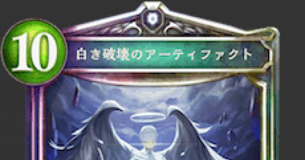 【シャドバ】白き破壊のアーティファクトの情報【シャドウバース】