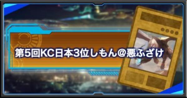 【遊戯王デュエルリンクス】第5回KC日本3位!  しもん@悪ふざけさんを大特集!