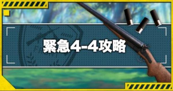 【ドルフロ】緊急4-4e攻略!金勲章(S評価)の取り方とドロップキャラ【ドールズフロントライン】