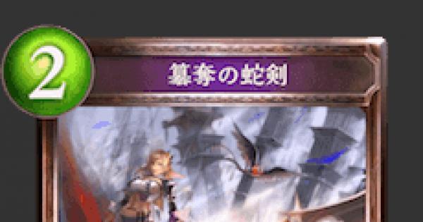 【シャドバ】簒奪の蛇剣の評価と採用デッキ【シャドウバース】
