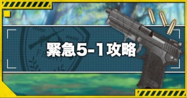 【ドルフロ】緊急5-1e攻略!金勲章(S評価)の取り方とドロップキャラ【ドールズフロントライン】
