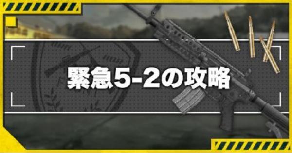 【ドルフロ】緊急5-2e攻略!金勲章(S評価)の取り方とドロップキャラ【ドールズフロントライン】