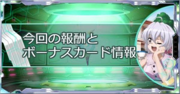 【シンフォギアXD】戦国型ギアイベント報酬&概要まとめ