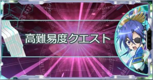 【シンフォギアXD】戦国型ギアイベント高難易度攻略まとめ