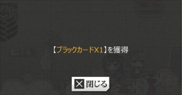 【ドルフロ】ブラックカードの使い方と入手方法【ドールズフロントライン】