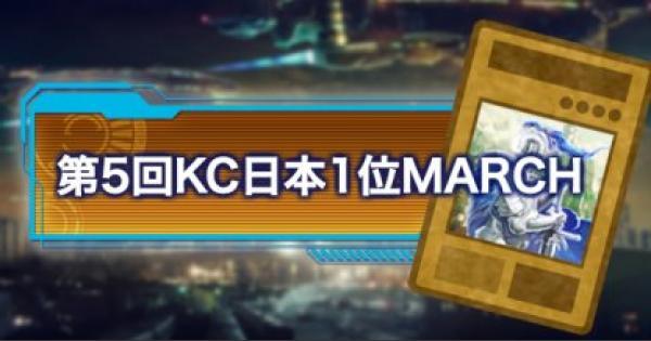 第5回KC日本1位!MARCHさんを大特集!