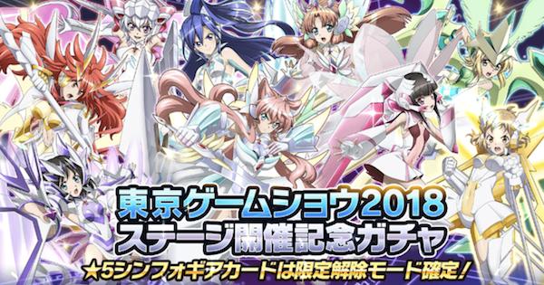 【シンフォギアXD】東京ゲームショウ2018ステージ開催記念ガチャまとめ