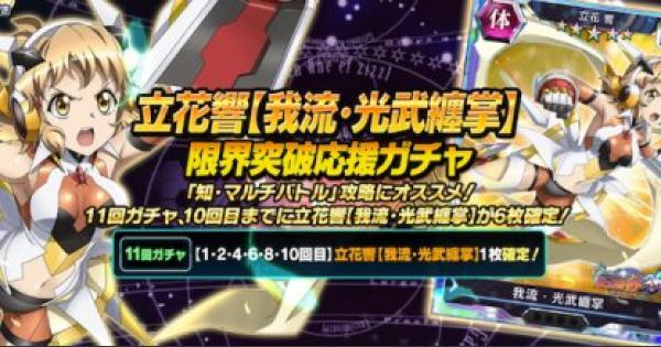 【シンフォギアXD】3.5期響限界突破応援ガチャ登場カードまとめ