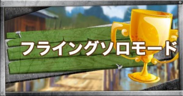 【フォートナイト】フライングソロモードの遊び方や勝利のコツを紹介!【FORTNITE】