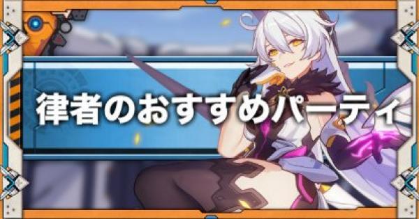 【崩壊3rd】律者キアナの立ち回りとおすすめパーティ編成