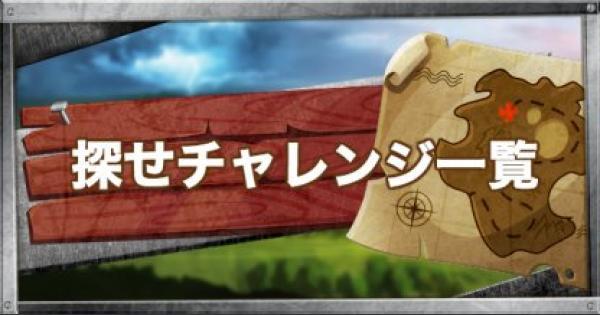 【フォートナイト】シーズン5「宝の地図・○○の間を探せ」チャレンジ一覧【FORTNITE】