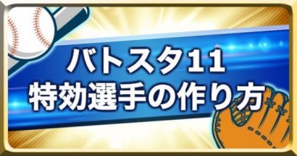 【パワプロアプリ】バトスタ11特効(特攻)選手の作り方【パワプロ】