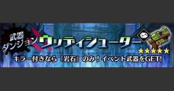 【グラスマ】ウッディシューター【超級】攻略と適正キャラ 武器ダンジョン【グラフィティスマッシュ】