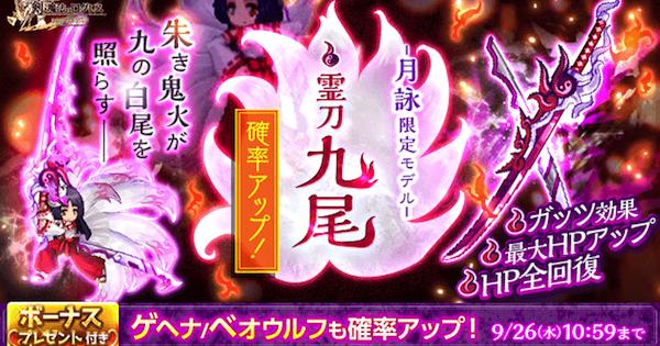 【ログレス】月詠限定モデル・九尾ガチャシミュレーター【剣と魔法のログレス いにしえの女神】