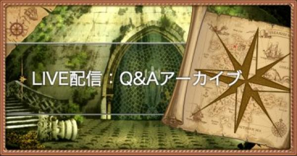LIVE配信内のQ&Aアーカイブ