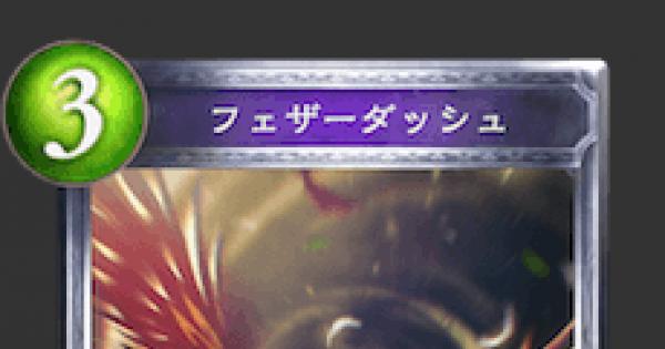 【シャドバ】フェザーダッシュの評価と採用デッキ【シャドウバース】
