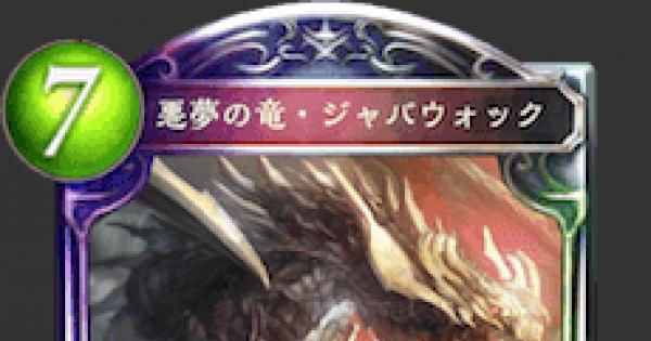 【シャドバ】悪夢の竜・ジャバウォックの評価と採用デッキ【シャドウバース】