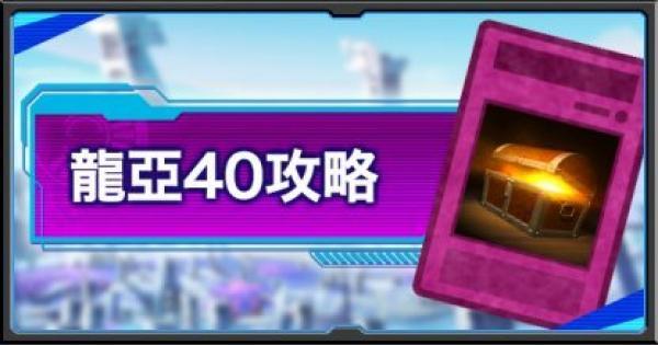 【遊戯王デュエルリンクス】龍亞(るあ)40周回攻略情報|おすすめドロップカードも紹介