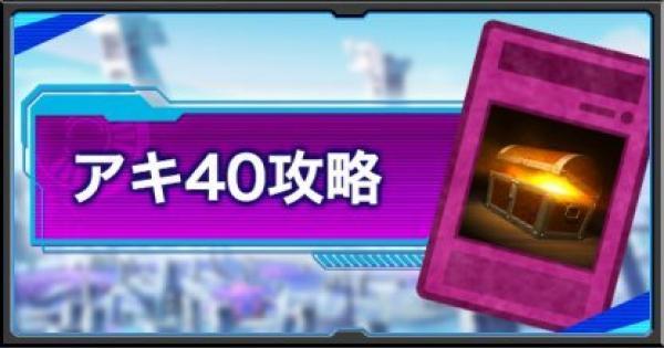 【遊戯王デュエルリンクス】十六夜アキ40周回攻略情報|おすすめドロップカードも紹介
