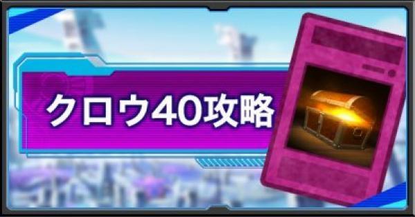 【遊戯王デュエルリンクス】クロウ40周回攻略情報|おすすめドロップカードも紹介