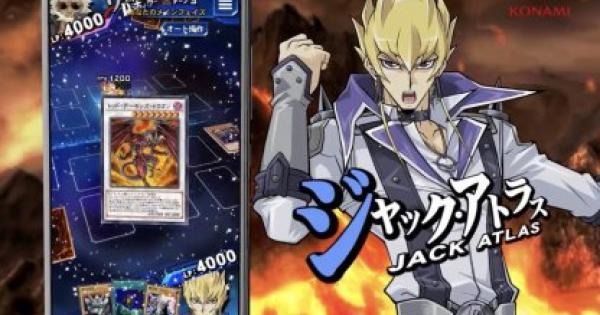 【遊戯王デュエルリンクス】ジャック・アトラス(5D's)の出現条件とスキル/カード一覧