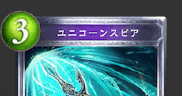 【シャドバ】ユニコーンスピアの情報【シャドウバース】