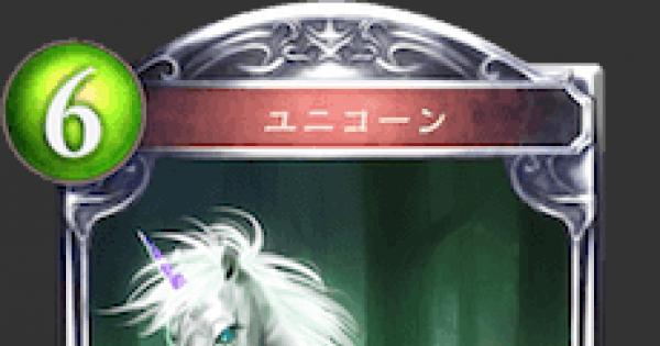 【シャドバ】ユニコーンの情報【シャドウバース】