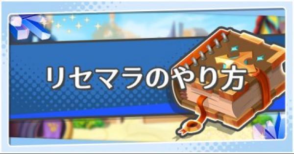【ドラガリ】高速リセマラのやり方【ドラガリアロスト】