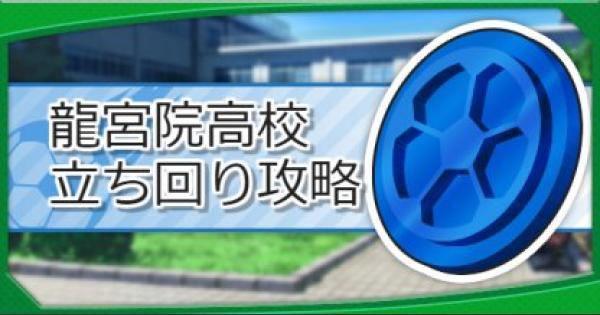 【パワサカ】龍宮院高校の立ち回り攻略と金特の入手方法【パワフルサッカー】