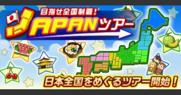 【パワサカ】JAPANツアーまとめ【パワフルサッカー】