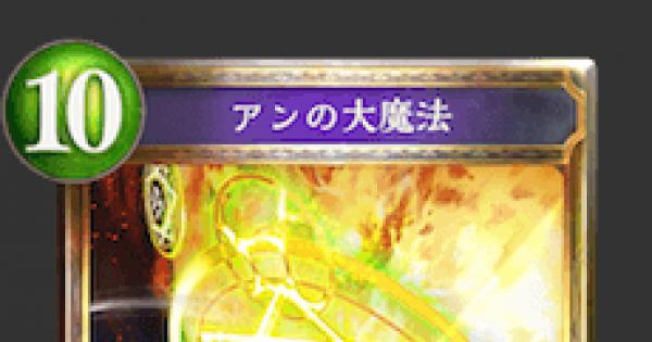 【シャドバ】アンの大魔法の情報【シャドウバース】