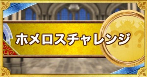 【DQMSL】「ホメロスチャレンジ」ノーデス&???系抜きで攻略する方法!