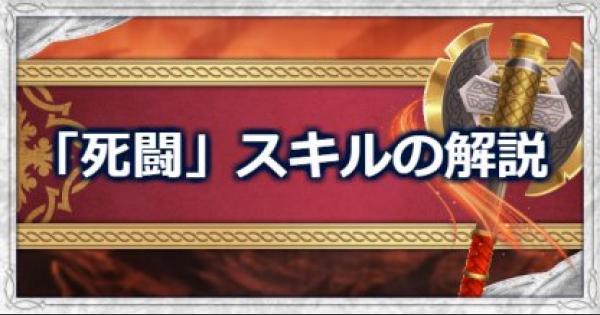 【FEH】「死闘」スキルってどんな効果?詳しい解説とオススメ継承キャラ【FEヒーローズ】